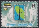 Беларусь 2011 год. 20-летие сотрудничества в области связи в регионе. 1 марка