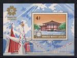 Монголия 1970 год. Выставка ЭКСПО 70. 1 блок