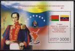 Беларусь 2011 год. 15 лет сотрудничеству Беларуси и Венесуэлы. Симон Боливар. 1 блок