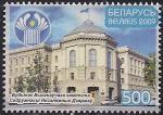 Беларусь 2009 год. Здание исполнительного Комитета СНГ. 1 марка