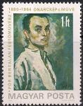 Венгрия 1980 год. 100 лет со дня рождения художника П. Берталана. 1 марка