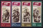ГДР 1967 год. 7-й съезд компартии страны. 4 марки