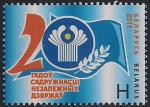 Беларусь 2011 год. 20 лет со дня создания СНГ. 1 марка