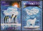 Беларусь 2011 год. Охрана полюсов и ледников. Белый медведь и пингвины. 2 марки