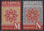 Беларусь 2012 год. 13-й стандарт. Белорусские узоры. 2 марки