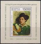 Беларусь 2012 год. 125 лет со дня рождения художника Марка Шагала. 1 блок