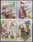 Беларусь 2012 год. Национальная одежда разных областей Беларуси. 2 марки с купонами