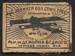 Спичечная этикетка. Фабрика Демьяна Бедного. Ленинград. 1920-е гг.