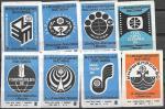 Набор спичечных этикеток. Международная выставка. 8 шт. 1980 год