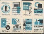 Набор спичечных этикеток. ГАЗ! 1971 год. 8 шт.(ал 5)