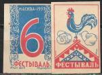 Набор спичечных этикеток. 6 фестиваль БССР. 1957 год. 2 шт