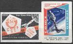 Набор спичечных этикеток. Спутники земли. 2 шт. 1959 и 1975 год