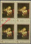 """СССР 1973 год. Картина Рембрандта """"Молодая женщина"""". Квартблок (ном. 6к). Разновидность - нет точки после слова """"женщина"""""""