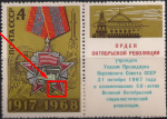 СССР 1968 год. 51 год Октябрьской социалистической революции. Разновидность - сдвиг коричневого цвета