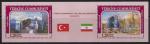 Турция 2015 год. Совместный выпуск с Ираном. Древняя архитектура. Блок