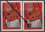 СССР 1983 год. 80 лет 2-му съезду РСДРП. Разновидность - белая точка на газете