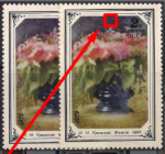 """СССР 1979 год. И.Н. Крамской """"Флоксы"""" (ном. 2к). Разновидность - синяя точка у верхнего края"""