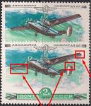 """СССР 1979 год. Самолет """"Ан-28"""" (ном. 2к). Разновидность - сдвиг контура и цвета"""