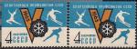 СССР 1963 год. Спартакиада профсоюзов. Эмблема (ном. 4к). Разновидность - серая бумага