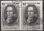 СССР 1988 год. 250 лет со дня рождения А.Т. Болотова. Разновидность - тёмный цвет + жёлтая бумага