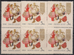 СССР 1961 год. Национальная одежда Белорусской ССР (ном. 3к). Квартблок. Разновидность - жёлтый фон