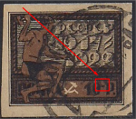 РСФСР 1922 год. Пятилетие Октябрьской социалистической революции. 1 гашеная марка из серии (ном. 10). Разновидность - черная точка сверху справа от номинала