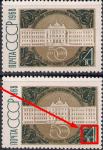 СССР 1968 год. 50 лет Тбилисскому государственному университету. Разновидность - залит номинал