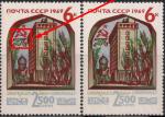 СССР 1969 год. 2500 лет Самарканду. Разновидность - сдвиг красной краски