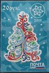 ЛНР 2014 год. С Новым 2015 Годом! 1 марка