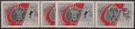 СССР 1967 год. 4-я Спартакиада народов СССР. Призы. Сцепка. Разновидность - серая бумага и клей