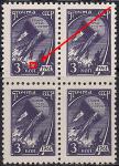 """СССР 1961 год. Стандарт. В космос! (ном. 3к). Квартблок. Разновидность - синяя точка в белом квадрате над """"коп."""""""
