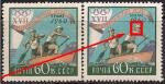 СССР 1960 год. Олимпиада в Риме. Гребля (ном. 60к). Разновидность - жёлтая полоса на кепке