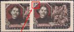 CCCР 1956 год. М. Горький. Разновидность - сдвиг красного цвета