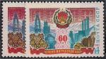 СССР 1982 год. 60 лет Чечено-Ингушской АССР (ном. 4к). Разновидность - тёмный цвет