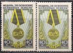 """СССР 1957 год. Медаль """"За освоение целинных земель"""". Разновидность - тёмный цвет"""