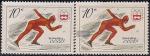 СССР 1976 год. Олимпиада в Инсбруке. Коньки (ном. 10к). Разновидность - серая бумага