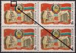 СССР 1980 год. 40 лет Эстонской ССР. Квартблок. Разновидность - красные полосы над флагом