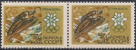 СССР 1967 год. Олимпиада в Гренобле. Прыжки с трамплина (ном. 3к). Разновидность - тёмно-зелёный цвет