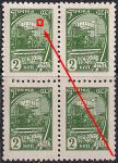 СССР 1961 год. Стандарт. Комбайн в поле (ном. 2к). Квартблок. Разновидность - новое окно на здании под флагом