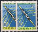 СССР 1962 год. Академическая гребля (ном. 10к). Разновидность - тёмно-жёлтый цвет