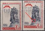 СССР 1961 год. 10 лет Международной Федерации борцов Сопротивления. Разновидность - белый просвет на пьедестале