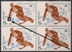 СССР 1980 год. Олимпиада в Москве. Горнолыжный спорт (ном. 15к). Квартблок. Разновидность - коричневое пятно у левой руки возле палки