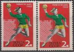 СССР 1968 год. Спортивные соревнования. Ручной мяч (ном. 2к). Разновидность - тёмный цвет и фон