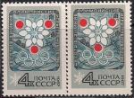 СССР 1967 год. Олимпиада в Гренобле. Эмблема Игр (ном. 4к). Разновидность - серая бумага