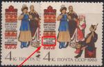 """СССР 1963 год. Киргизские народные костюмы (ном. 4к). Разновидность - """"толстый"""" черный текст в орнаменте"""