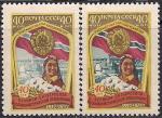 СССР 1957 год. 40 лет Октябрьской революции. Узбекская ССР (ном. 40к). Разновидность - тёмный цвет