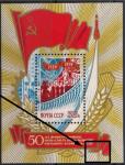 СССР 1979 год. 50 лет пятилетнего плана. Разновидность - красная полоса внизу