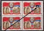 СССР 1980 год. 40 лет Латвийской ССР. Квартблок. Разновидность - пятно на синем фоне флага