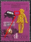 СССР 1979 год. За безопасность движения. Дети на дороге. (ном. 4к). Разновидность - пятно перед машиной