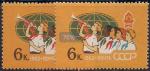 СССР 1962 год. Пионеры разных стран (ном. 6к). Разновидность - тёмный цвет